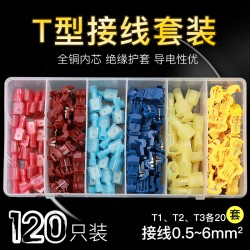 120PCS T-type red terminal block wire connector without breaking wire without electric soft and hard wire connector